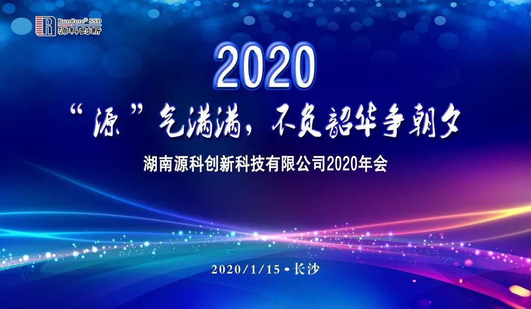 湖南贝博贝博软件科技有限公司举行年度总结表彰大会暨团拜活动
